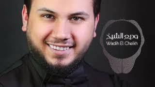 Wadih El Cheikh - Yridoun Meni Mlayyin |   وديع الشيخ  - يريدون مني ملايين