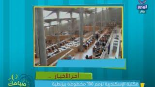 بالفيديو.. متحف مخطوطات مكتبة الإسكندرية: ترميم 100 مخطوطة بيزنطية نادرة بالكنيسة الأرثوذكسية