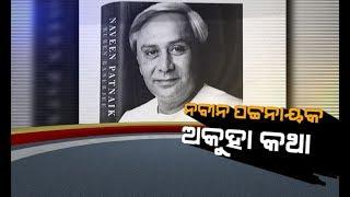 Damdar Khabar: Naveen Patnaik book review