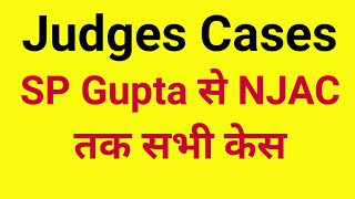 Judges Cases | SP Gupta, SCAORA 2nd Judge Case, In Re Presidential Reference 3rd Judge & NJAC Case
