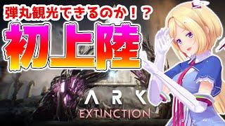 【ARK ╎Extinction】初めてのエクスティンクションに弾丸観光!【ホロライブ/アキロゼ】