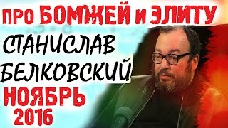 Станислав Белковский Ноябрь 2016 Новое интервью! Станислав Белковский Последнее о ...