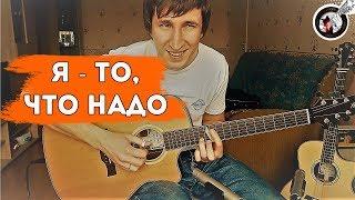 Я - то, что надо на гитаре | Браво / ...