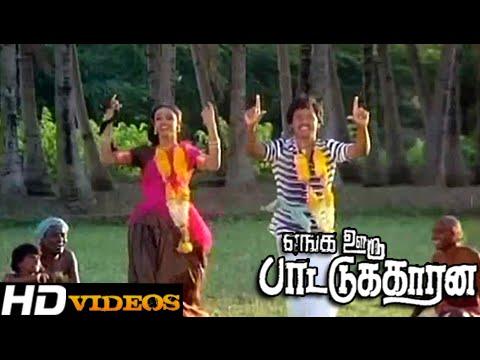 Shenbagame Shenbagame... Tamil Movie Songs - Enga Ooru Pattukaran [HD]