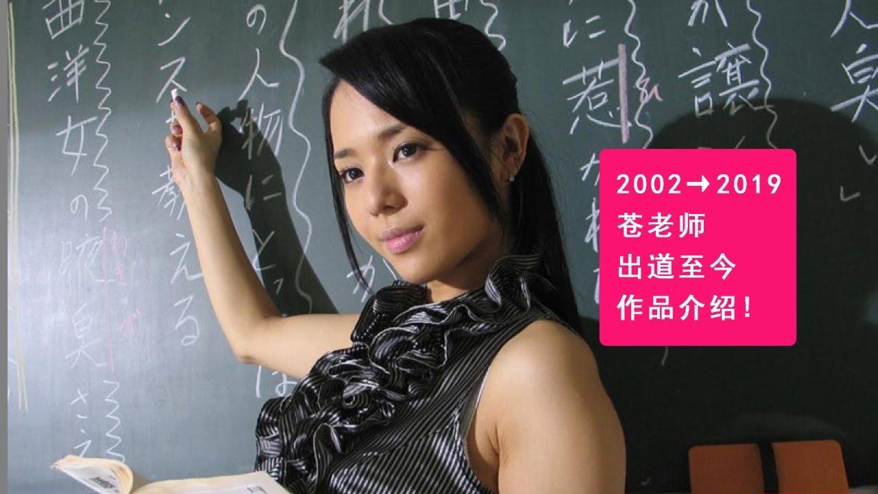 苍井空简介_苍井空2002——2019所有作品介绍! - YouTube