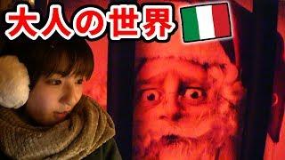 【実験】イタリアのオトナの店で、英語が通じるか試してみた。。【いちなる】 Cena a Venezia, Italia thumbnail