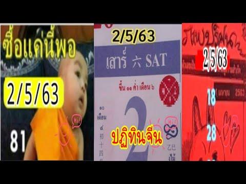 เลขเด็ดปฏิทินจีน-เลขปริศนา2/5/63