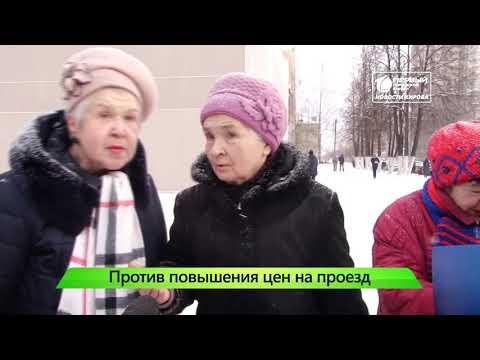 Пикет против повышение тарифа на проезд  Новости Кирова 27 01 2020