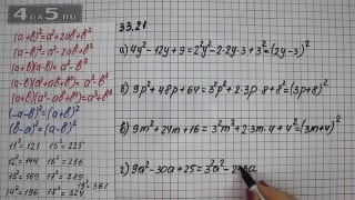 Упражнение 33.21. Алгебра 7 класс Мордкович А.Г.