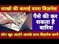 Best Ideas For Tech Startup | Small business ideas | Profitable business ideas | Startup Authority