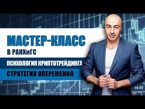 Мастер класс «Психология криптотрейдинга  Стратегия опережения» Армена Геворкяна