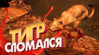 "Far Cry Primal: ""Баги, Приколы, Нарезки"""