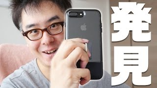 ついに見つけた…iPhone 7 Plus ジェットブラックに合う最高のケース。