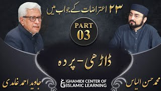 Response to 23 Questions - Part 3 - Beard / Veil (Darhi / Parda) - Javed Ahmed Ghamidi