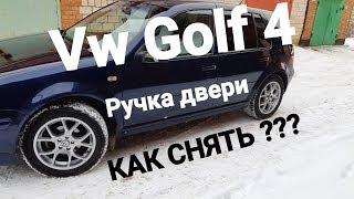 Как снять ручку двери.Volkswagen Golf 4