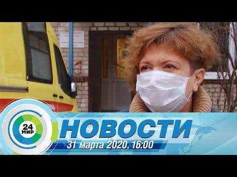 Новости 16:00 от 31.03.2020