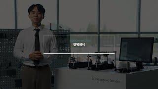 [오토닉스] E-Solution : 온라인 전시회 &#…