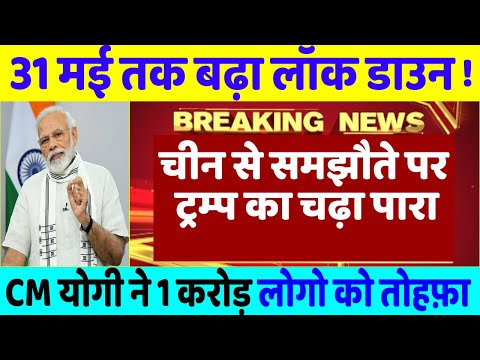 आज 19 अप्रैल 2020 की ताजा खबरें   19 april nonstop news  modi news today breaking news from YouTube · Duration:  10 minutes 24 seconds