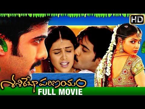 Sasirekha Parinayam Full Length Telugu Movie || Tarun , Genelia D'Souza || Latest Telugu Movies