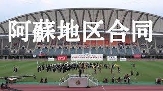 阿蘇地区合同(8)第45回くまもとマーチングフェスティバル 2018.8.10(金)えがお健康スタジアム