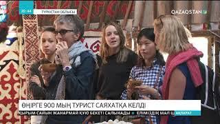 Түркістанға 900 мың турист саяхатқа келді