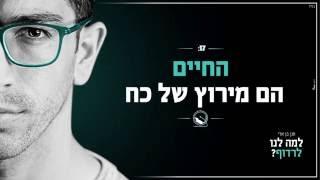 חנן בן ארי - למה לנו לרדוף | Hanan Ben Ari - Lama