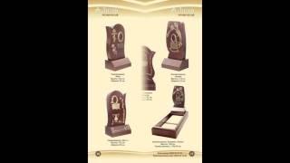 видео Ритуальные таблички на памятники по цене производителя в Москве
