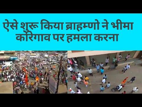 ऐसे शुरू किया ब्राह्मणो ने भीमा कोरेगाव पर हमला bhima koregaon par brahmano ne kiya hamla
