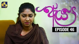 Aeya Episode 46 || ''ඇය ''  ||  25th December 2019 Thumbnail
