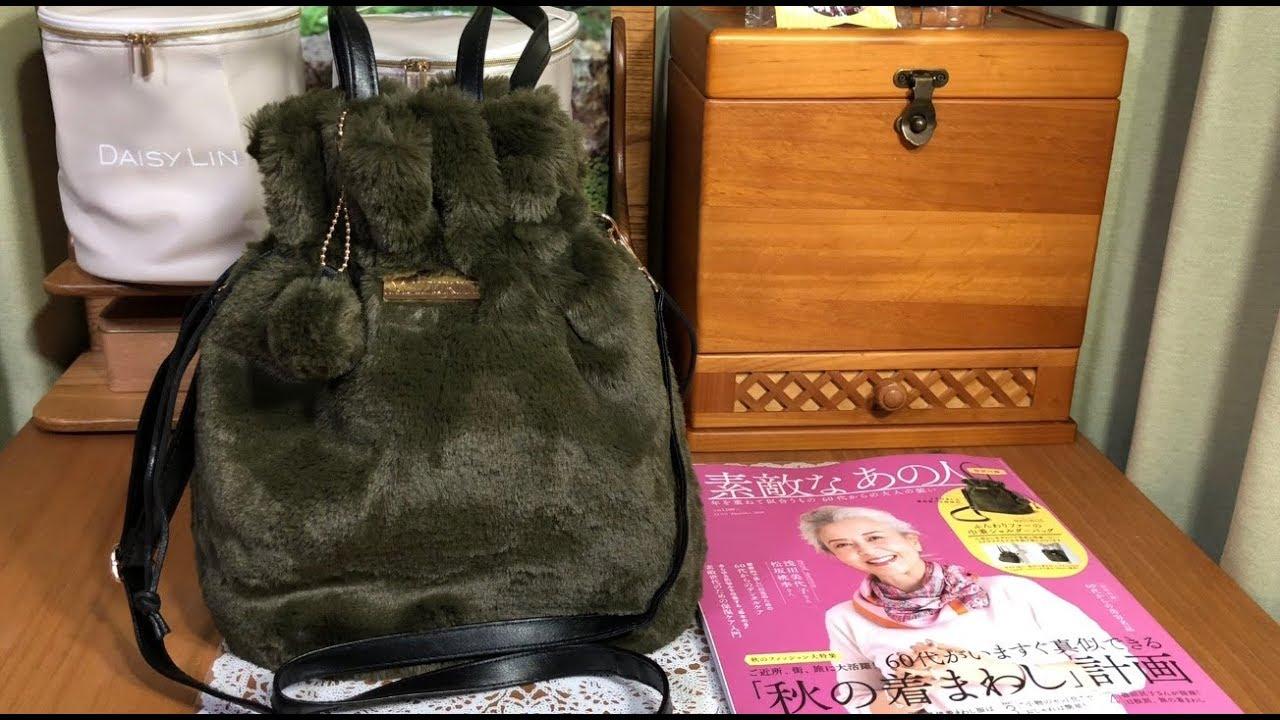 【雑誌付録】素敵なあの人 12月号 マチュリテ ふんわりファーの巾着バッグ