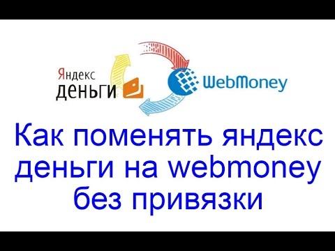 Как поменять яндекс деньги на Webmoney без привязки?