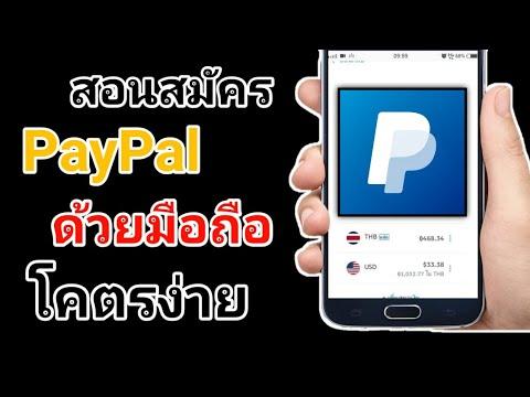 สอนสมัคร PayPal ด้วยมือถือโคตรง่าย สมัครฟรีไม่เสียเงิน