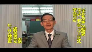 「小野忠男の幼児教育コラム」no2 「子どもの家」の創設者・マリア・モ...
