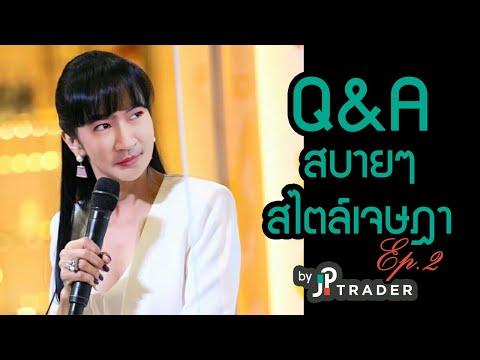 Q&A สบายๆ สไตล์เจษฎา ep.2