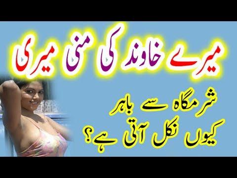 Humbistari Karte Waqt Mani Ka Sharmgah Se Bahir Nikak Ane Ki Asal Haqeeqat