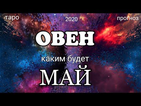 ОВЕН - МАЙ 2020. Важные события. Таро прогноз на Ленорман. Тароскоп.
