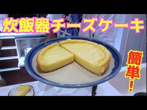 炊飯器にぶち込むだけでできるチーズケーキが美味すぎた!