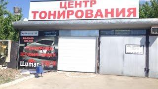 Центр тонирования Тольятти