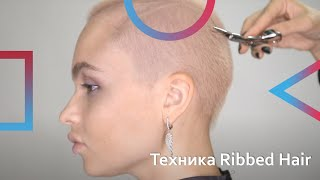 Как сделать короткую стрижку? Техника Ribbed Hair.