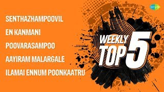 Weekly Top 5 Songs with Lyrics Senthazham En Kanmani Poovarasam Aayiram Malar Ilamai Ennum