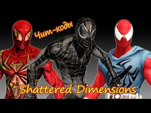 Чит-коды на костюмы Spider-man Shattered Dimensions