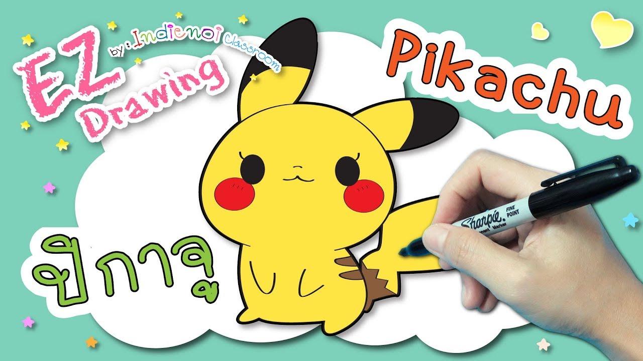 How To Draw Pokemon Pikachu Chibi Kawaii Version Tutorial For Kids Beginner Coloring Youtube สอนวาดร ป เด กๆ