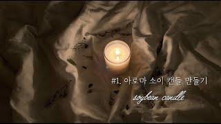 소이 캔들 만들기/아로마/라벤더/따뜻한 선물/soy c…