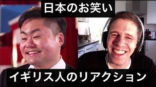 イギリス人が日本のお笑いを見て爆笑 #8 !!!(リアクション 日本語 英語 English Japanese comedy reaction)
