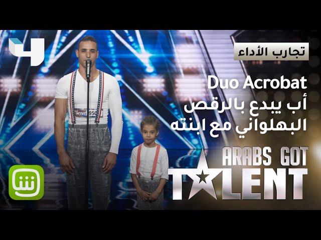 Duo Acrobat أب مبدع يقدم مع ابنته عرض ألعاب بهلوانية واالجنة تقف مصفقةً  #ArabsGotTalent