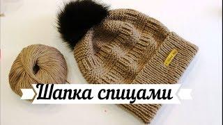 МК Шапка спицами// Теплый комплект// Шапка на мальчика//Женская шапка