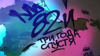 Крым. 82-й. Три года спустя. Документальный фильм