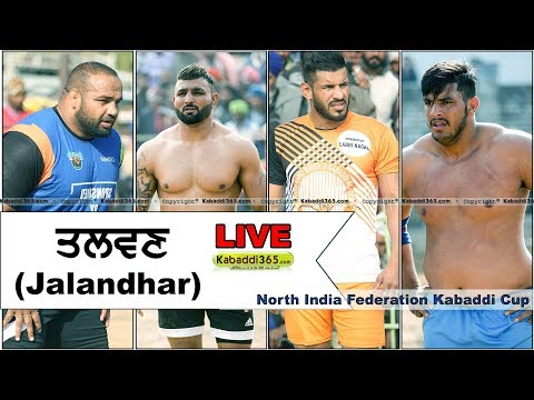 🔴 [Live] Talwan (Jalandhar) North India Federation Kabaddi Cup 27 Jan 2018