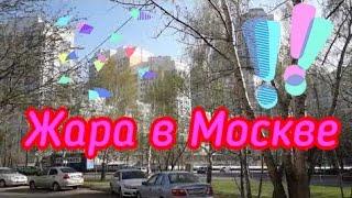 Смотреть видео Влог.Короче говоря.Жара в Москве. онлайн