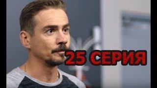 Молодежка 6 сезон 25 серия - Полный анонс